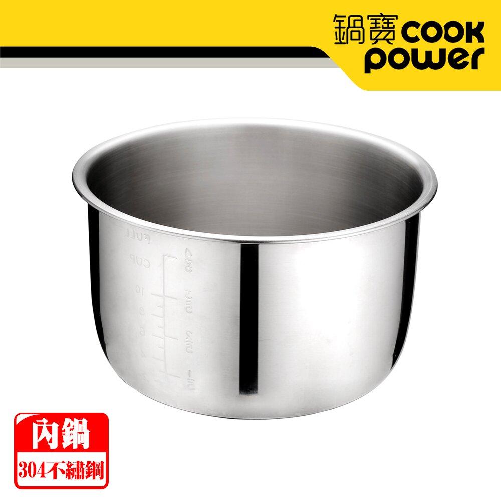 【CookPower 鍋寶】智能萬用鍋304不銹鋼內鍋 CW-6101Y47