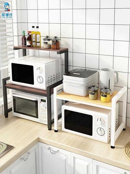廚房微波爐置物架 廚房置物架臺面上雙層烤箱微波爐架子調料味罐用品【快速出貨八折鉅惠】