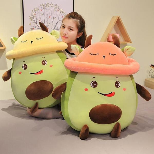 【一日出貨 限量出清】可愛牛油果居家抱枕絨毛毯玩偶
