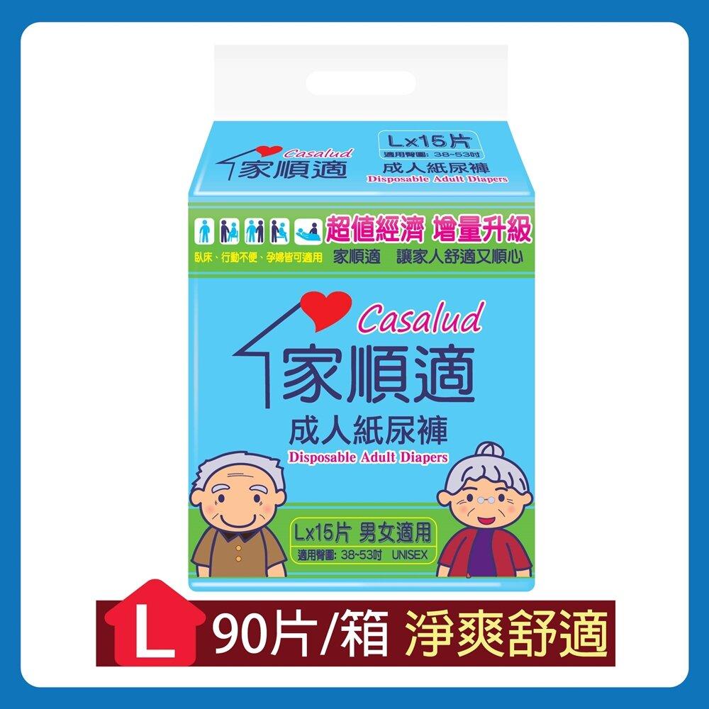 【家順適Casalud】成人紙尿褲超值經濟型L號(15片X6包)共90片一箱