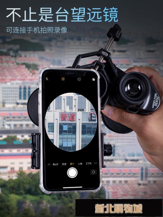 高倍高清望遠鏡雙筒戶外軍迷微光夜視眼演唱會用手機拍照一萬米