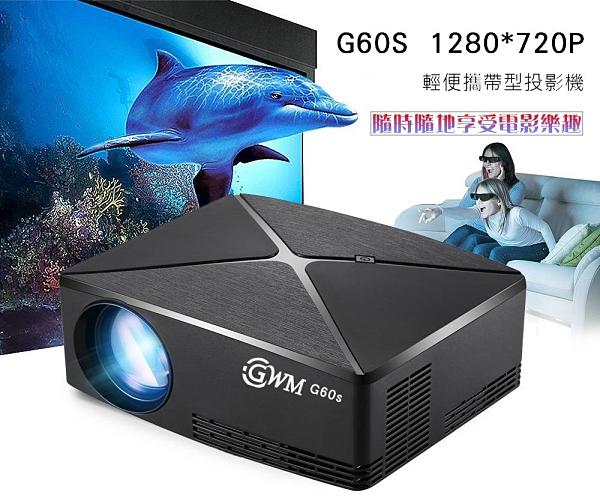 【鼎立資訊】迷你投影機 G60S 行動派150吋投影機720DPI 隨身小投影機