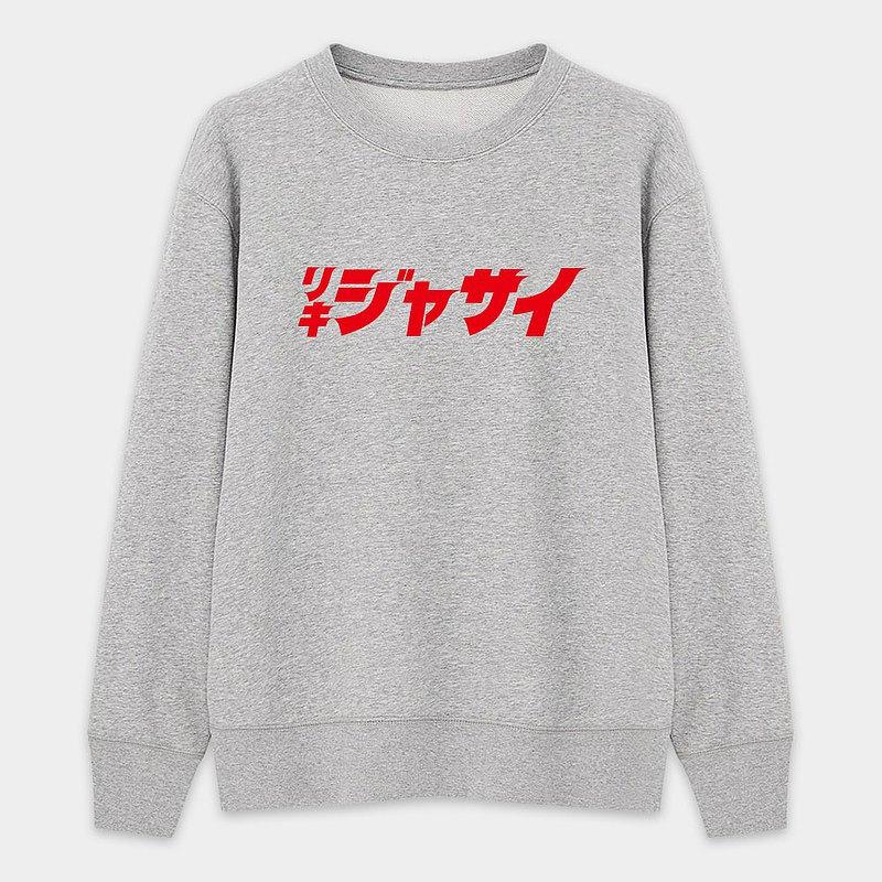 新年換新衣 搞笑KUSO 偽日文刷毛大學T - 哩氣甲賽 STE-PS107