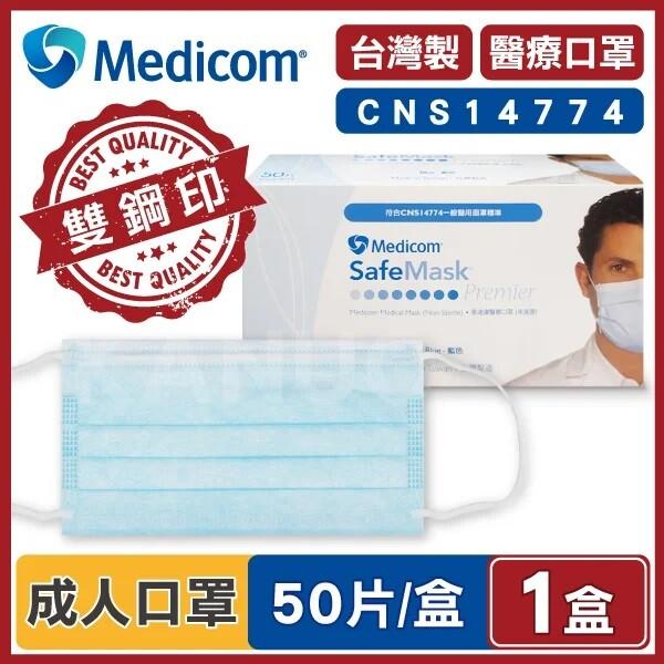 medicom麥迪康醫療口罩 藍色 (50入/盒) 成人口罩