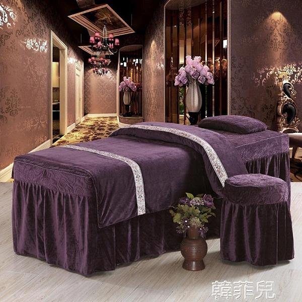 美容床罩 韓式加厚水晶絨純色保暖美容床罩四件套美容院專用SPA按摩床定做 韓菲兒