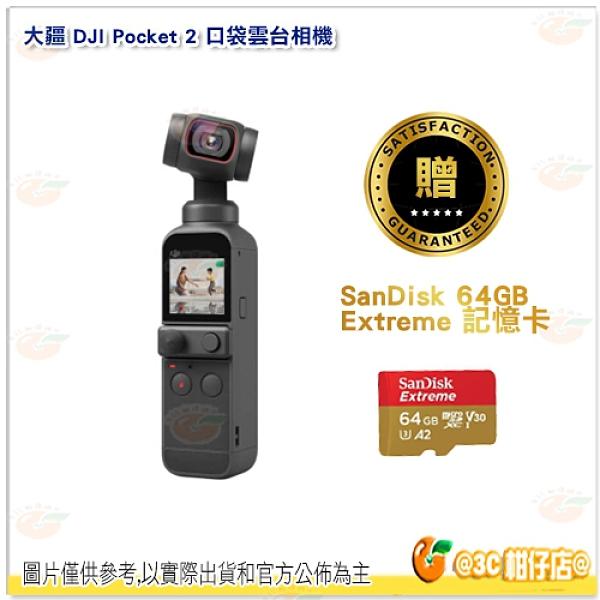 大疆 DJI Pocket 2 送SanDisk 64G 口袋三軸雲台相機 雲台相機 縮時攝影 4K攝影機 8倍變焦 公司貨 標配