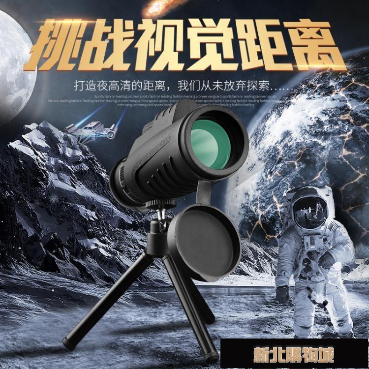 手機拍照單筒望遠鏡高倍高清微光夜視望眼鏡旅游演唱會非紅外