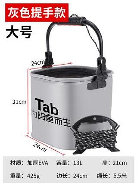 釣魚折疊桶 Tab釣魚打水桶魚桶裝魚可折疊裝魚桶便攜式小水桶專用提水桶帶【快速出貨八折下殺】