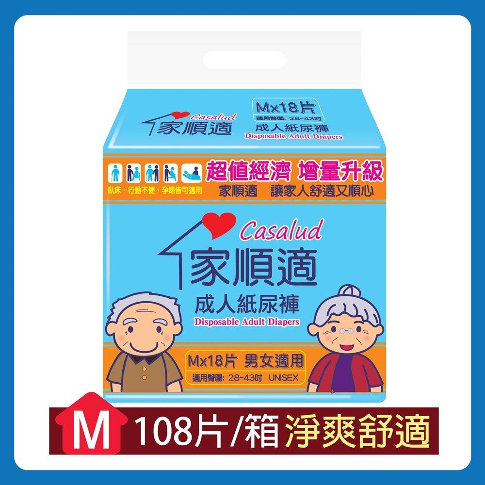 【家順適Casalud】成人紙尿褲超值經濟型M號216片=(18片X6包)X二箱