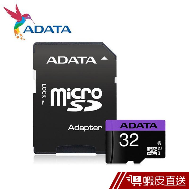 威剛 ADATA Premier microSDHC U1 32GB記憶卡(附轉卡) 現貨