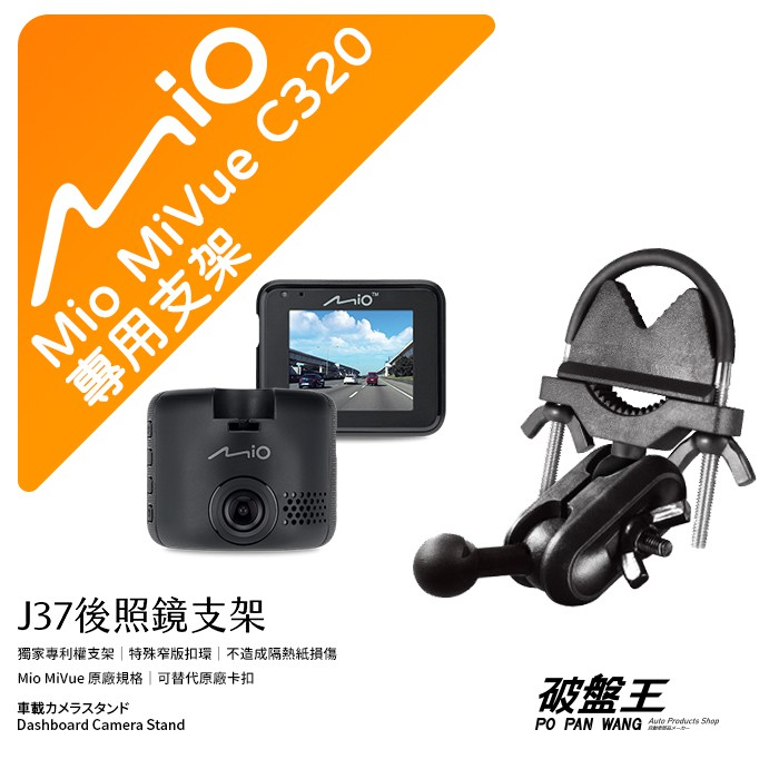 Mio MiVue C320 後視鏡支架行車記錄器 專用支架 後視鏡支架 後視鏡扣環式支架 後視鏡固定支架 J37