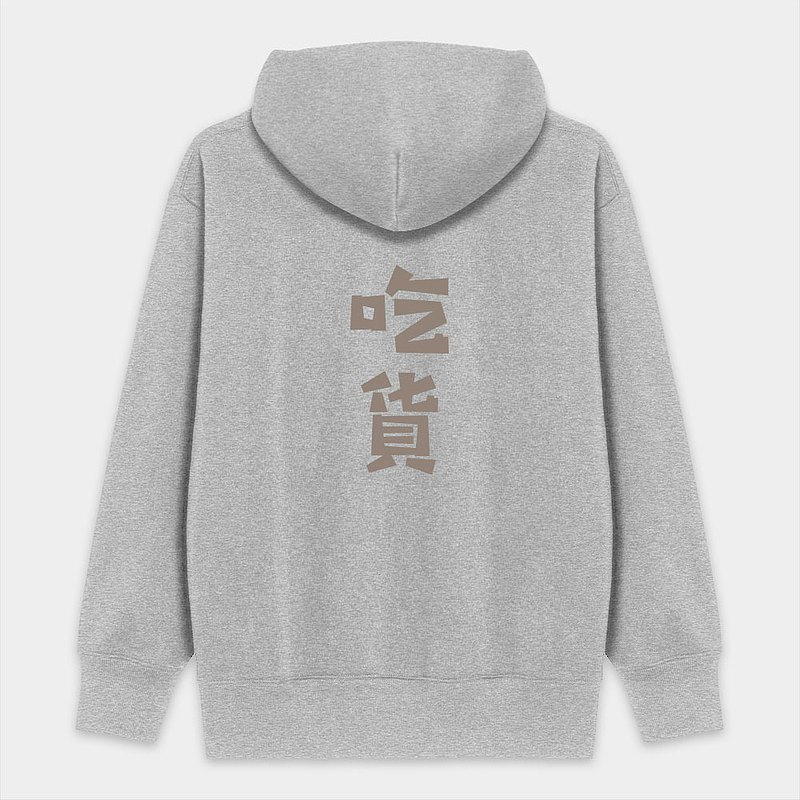 KUSO偽日文刷毛帽T - 哩氣甲賽 RIKIJYASAI HOD-PS261