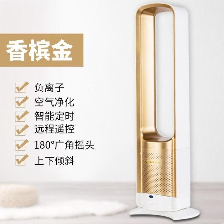 110v臺灣可用 臺灣美國日本無葉電風扇家用遙控落地臺式電扇美規110V空氣凈化扇