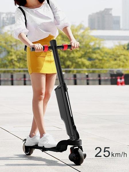 電動滑板車 E-SYHA新款迷你智能背包里的滑板車X6兩輪代步電瓶車四折疊電動車 風馳