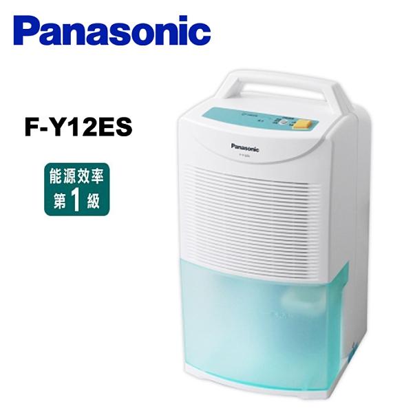 Panasonic 國際牌 F-Y12ES 6公升 除濕機【公司貨保固+免運】