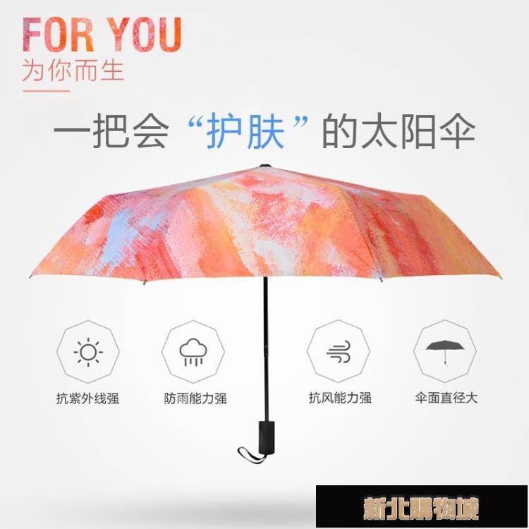 木耳花遮陽傘防紫外線全自動雨傘女折疊傘晴雨傘黑膠防曬傘太陽傘