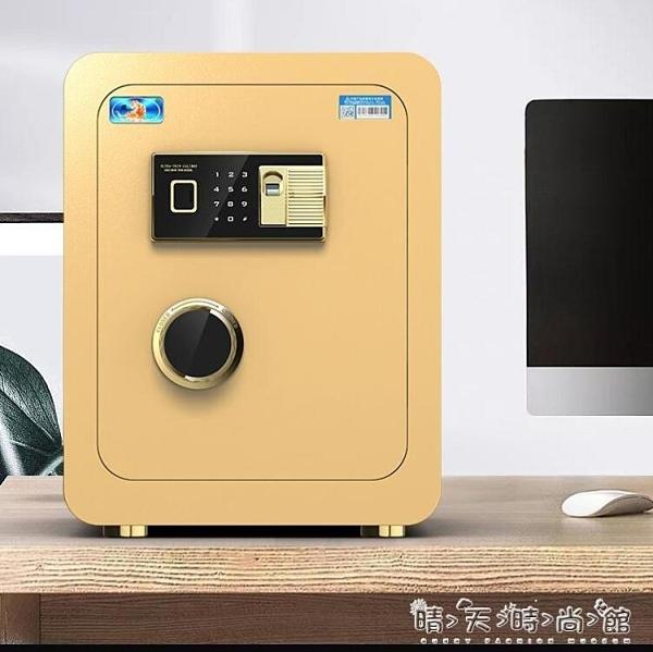 保險櫃45CM60型家用指紋密碼辦公全鋼防盜入墻小型指紋保險箱正品床頭 【科炫3c】