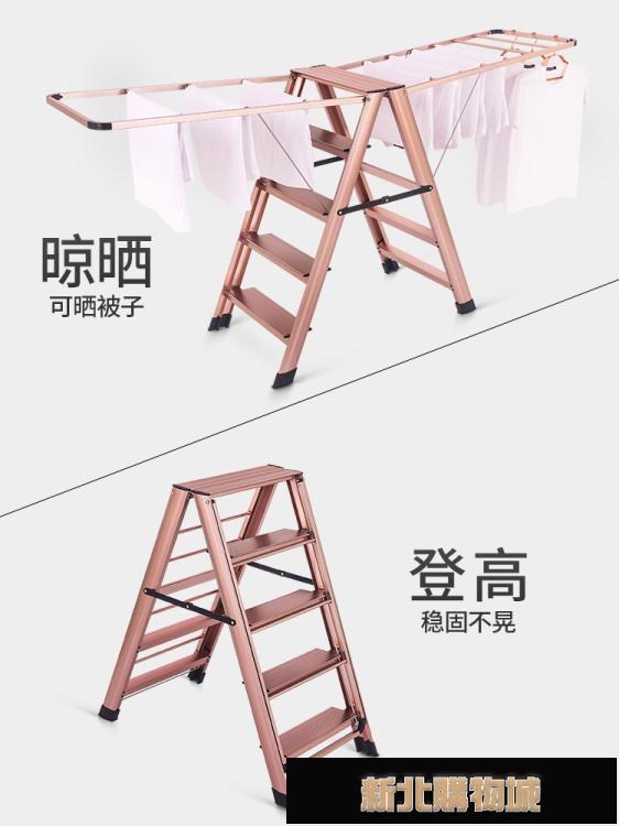 梯子家用多功能兩用晾衣架落地摺疊室內鋁合金加厚陽台翼型人字梯
