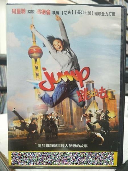 挖寶二手片-G05-056-正版DVD-華語【跳出去】張雨綺 立威廉(直購價)
