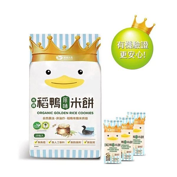 美好人生 Dr. Rice 稻鴨有機米餅-原味(25小包)[衛立兒生活館]