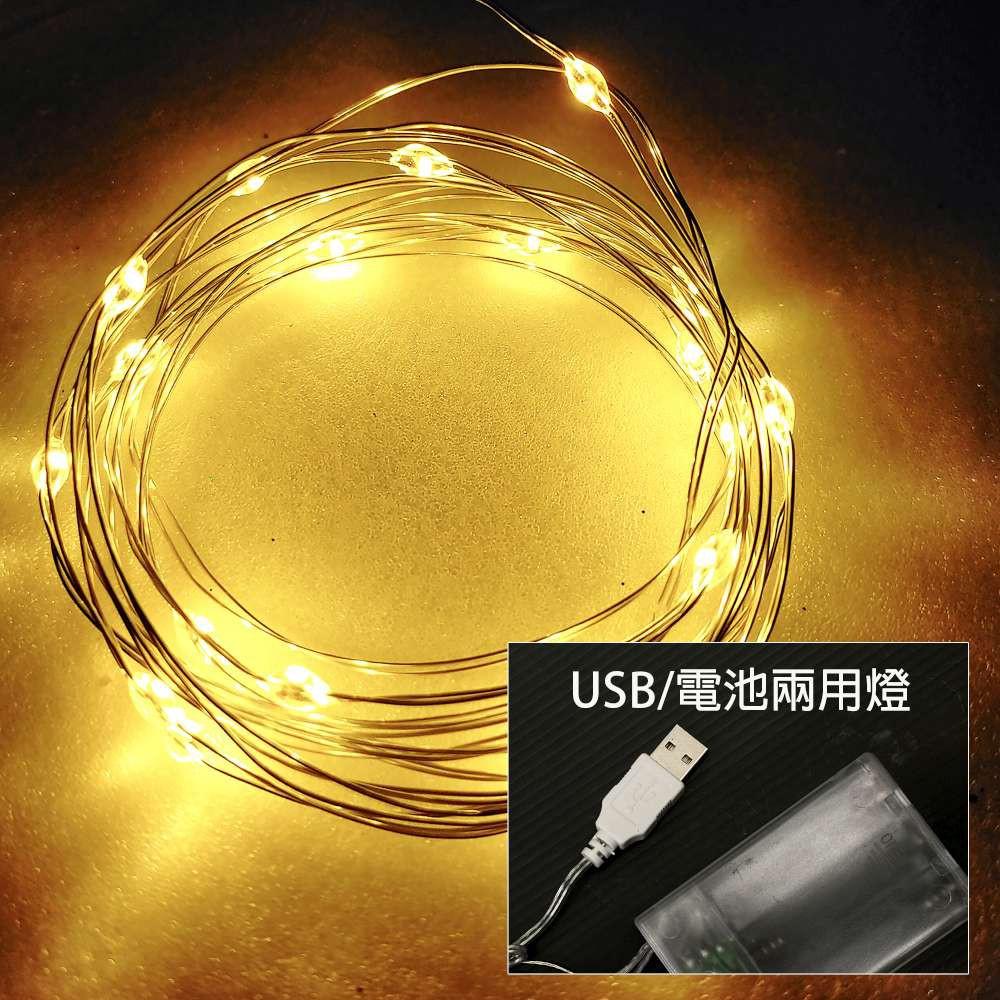 心可樂活 20燈LED銅線燈串暖白光-USB電池盒兩用充電-浪漫星星燈聖誕燈串