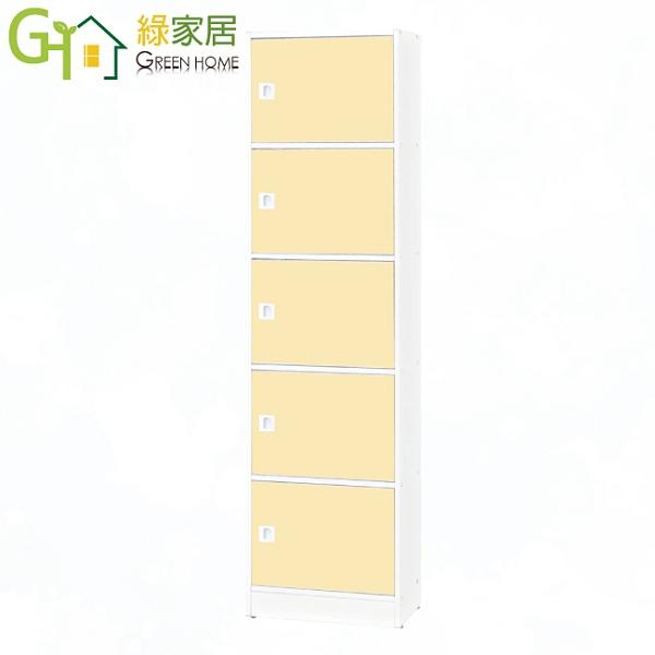 【綠家居】希莉 環保1.4尺南亞塑鋼五門置物櫃/收納櫃