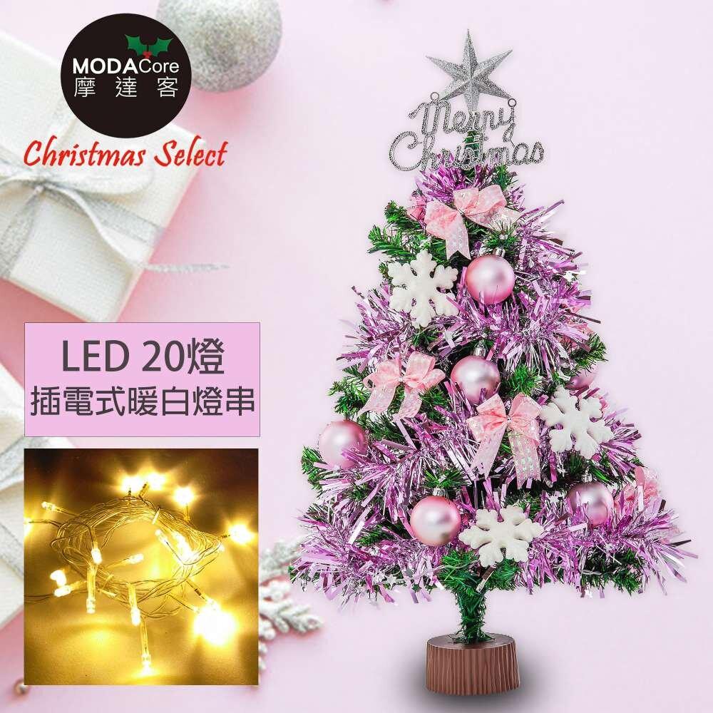 摩達客耶誕-2尺 特仕幸福型裝飾綠色聖誕樹+浪漫粉紅佳人系配件+20燈LED燈插電式暖白光*1
