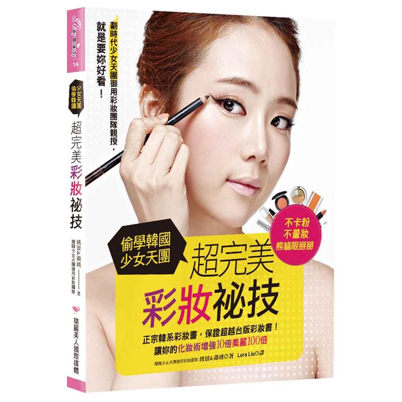 偷學韓國少女天團超完美彩妝祕技:就是要妳好看!讓妳的化妝術增強10倍美麗100倍![二手書_良好]4931