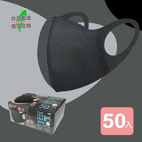 真心良品xUdlife 吸護醫用拋棄式成人立體口罩-50片