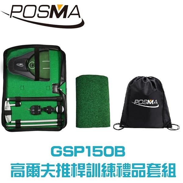 POSMA 便攜帶式高爾夫推桿訓練套組 GSP150B