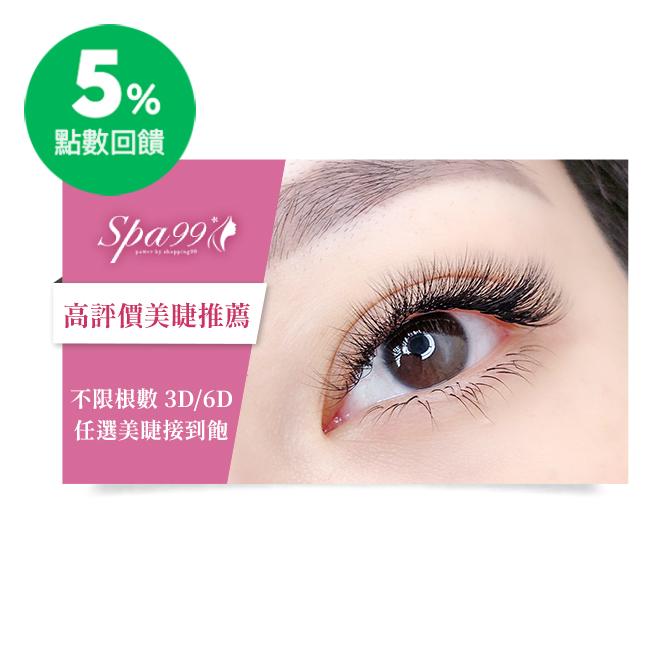[2021迎好運] Spa99 北部 高評價美睫推薦 不限根數3D/6D任選美睫接到飽+睫毛材質任選