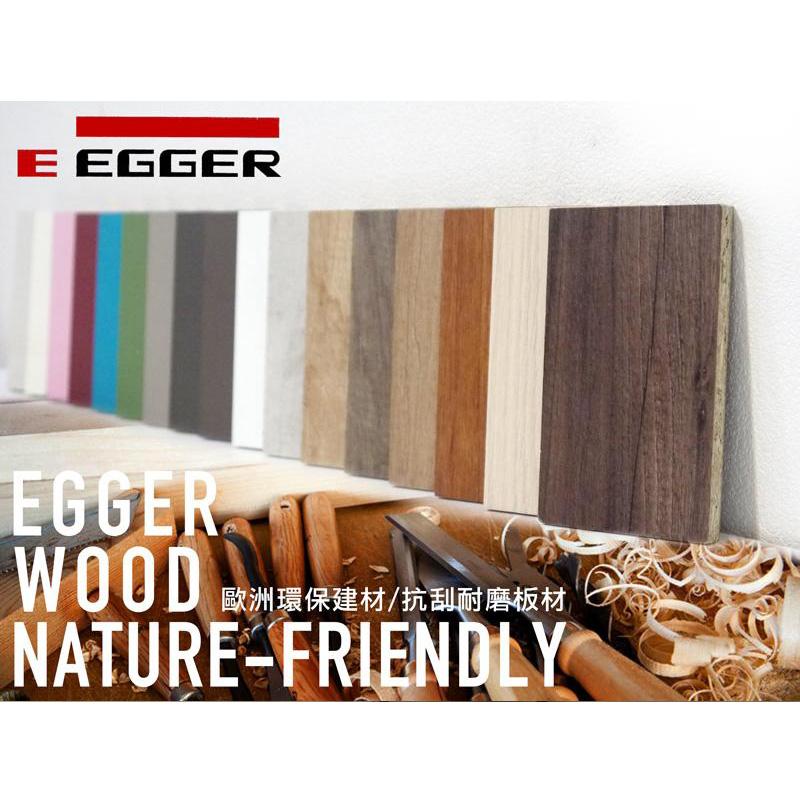 歐製EGGER零甲醛木板 防水 抗刮 耐磨 進口塑合板材 裝潢 修繕木板 代客裁切 空間特工