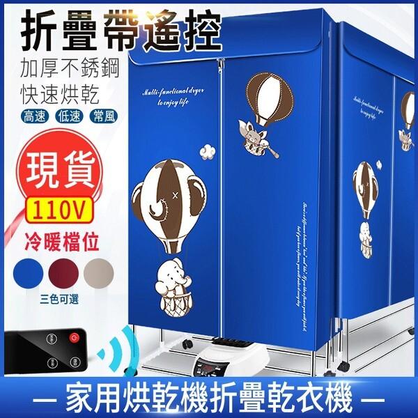 折疊式幹衣機 110v 烘衣機 攜帶式烘乾機 迷你烘乾機 烘乾機折疊式烘乾機 摺疊乾衣機/烘衣機