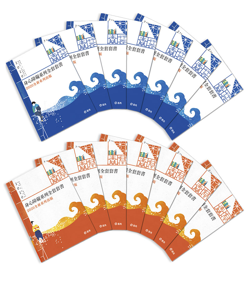 身心障礙三等社會行政全套套書(志光)-CT02(明細:010AG052007、010AG302008、010AG312010、010AH051908、010AH092009、010AH132006、0