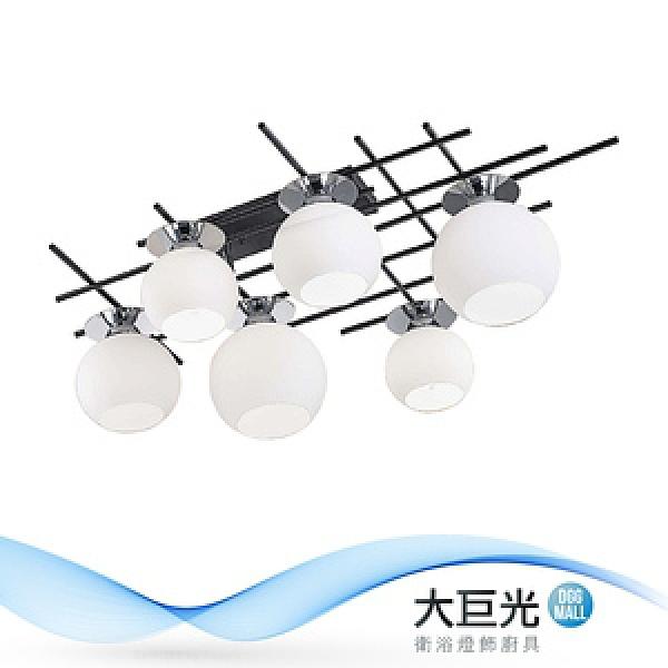 【大巨光】工業風-E27 6燈半吸頂燈-大(ME-2611)