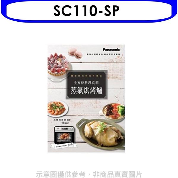 挖寶清倉【SC110-SP】NU-SC110烘烤爐食譜贈品