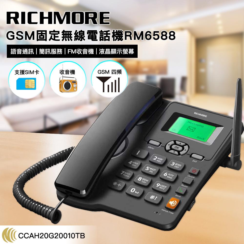 RICHMORE GSM固定插卡無線電話機 RM6588 (適用亞太GSM頻段)