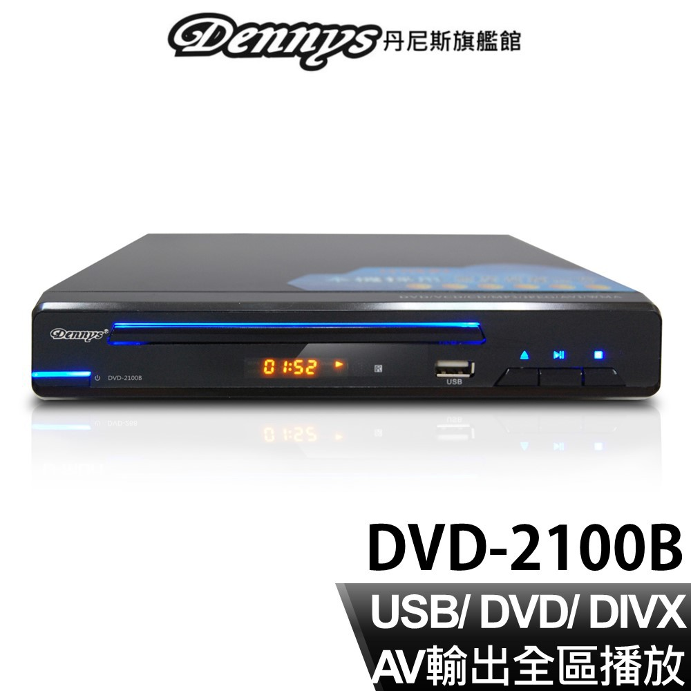 Dennys DIVX USB DVD播放器 DVD-2100B