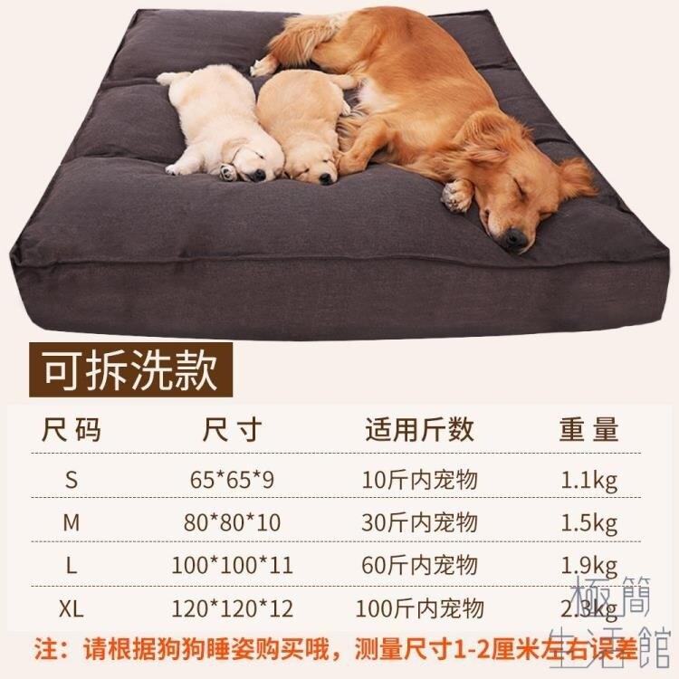 狗狗墊子寵物棉墊可拆洗加厚保暖床墊貓睡墊冬天【極簡生活】 8號時光