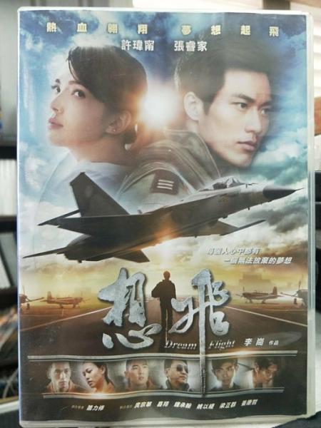 挖寶二手片-G07-085-正版DVD-華語【想飛(2014)】張睿家 許瑋甯 庹宗華(直購價)