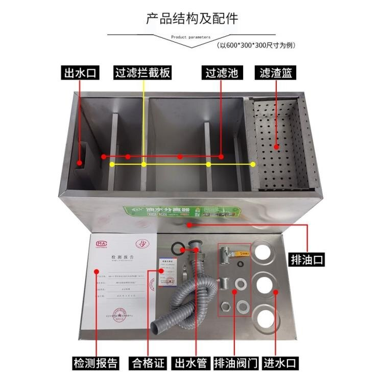 【台灣現貨】創享佳(XLJ型)油水分離器 不鏽鋼 餐飲 小型飯店 油水 污水 隔油池 - 多規格選項