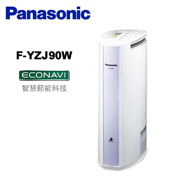 Panasonic 國際牌 F-YZJ90W 公升 智慧型除溼輪 ECONAVI 除濕機【公司貨保固+免運】