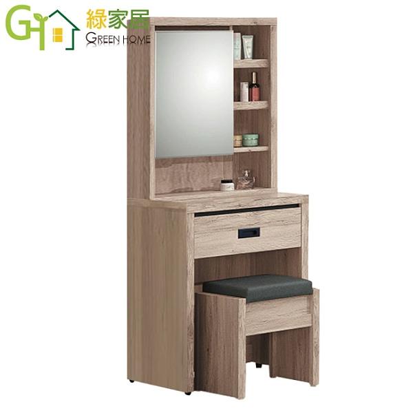 【綠家居】澳利亞 現代2尺開合式鏡面鏡台/化妝台(含化妝椅)