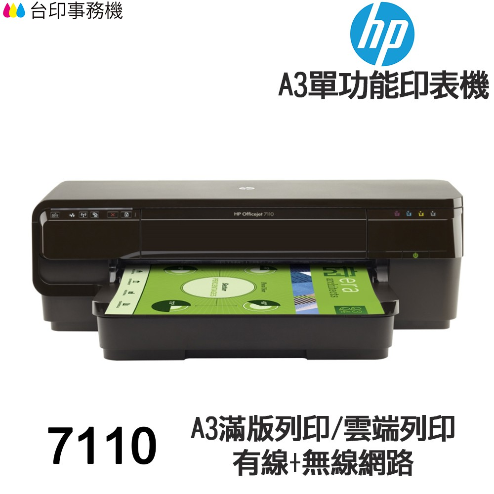 HP 7110 A3單功能印表機 《噴墨-無影印功能》