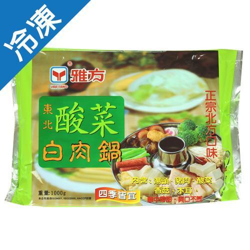 雅方東北酸菜白肉鍋1000g【愛買冷凍】