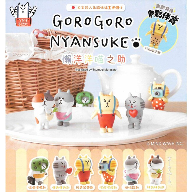 小全套6款【正版授權】懶洋洋喵之助 扭蛋 轉蛋 公仔 模型 Nyansuke 夥伴玩具 - 708160
