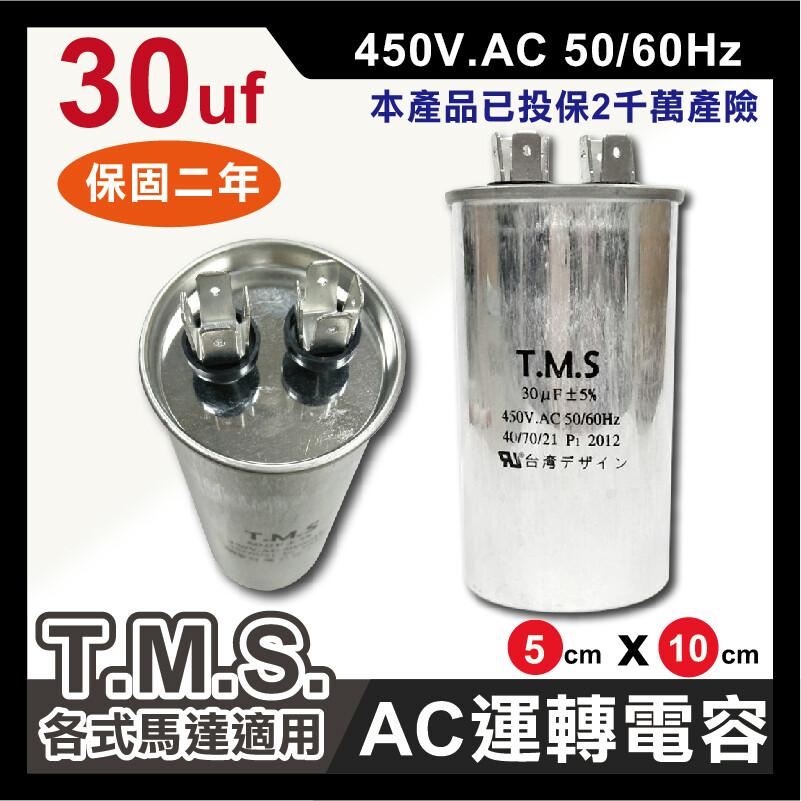 工廠直營 t.m.s.冷氣空調壓縮機運轉 各式馬達運轉電容 30uf / 450v