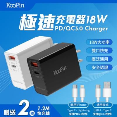 KooPin PD+QC 18W 雙系統極速充電組(贈送iphone及TypeC快充線)