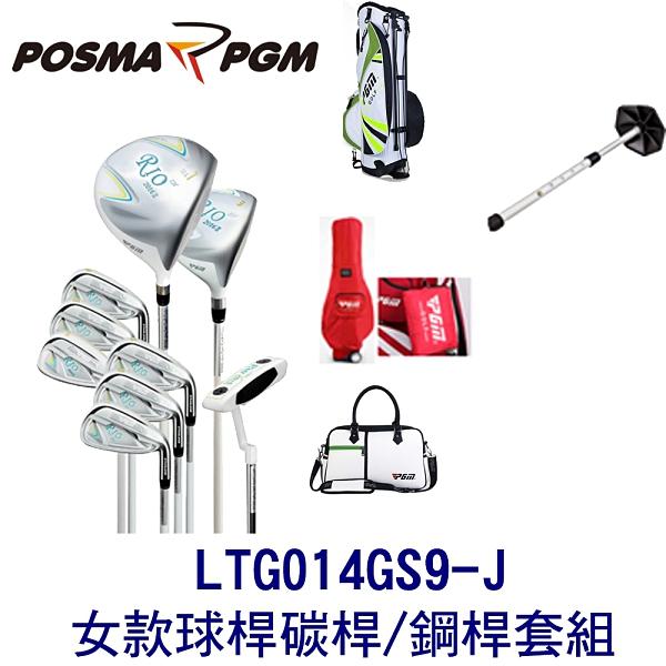 POSMA PGM 高爾夫 女款球桿 碳桿/鋼桿 9支球桿練習桿套組 LTG014GS9-J
