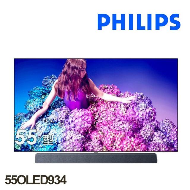 【飛利浦PHILIPS】 55型4K OLED液晶顯示器 55OLED934